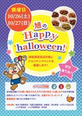 お店Halloweenイベ